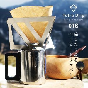 Tetra Drip テトラドリップ coffee dripper Sサイズ コーヒードリッパー 携帯用|nakota
