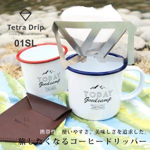 Tetra Drip テトラドリップ coffee driprer Sサイズ leather case コーヒードリッパー レザーケース付き 携帯用|nakota