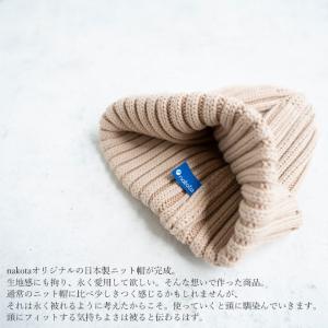 nakota Colunaline オーディナリー ニット帽 ニットキャップ ニット帽 帽子 日本製  メンズ レディース|nakota|03