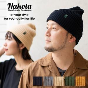 nakota Colunaline Ordinary Organic cotton knitcap 帽子 ニット メンズ レディース シンプル 日本製 ニット帽  ニットキャップ オーガニック 綿|nakota