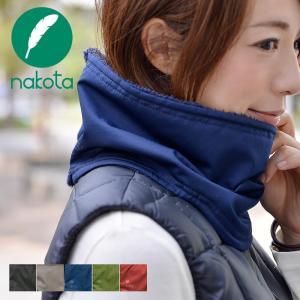 nakota ナコタ 撥水ナイロンネックウォーマー メンズ レディース 小物 冬 防寒|nakota