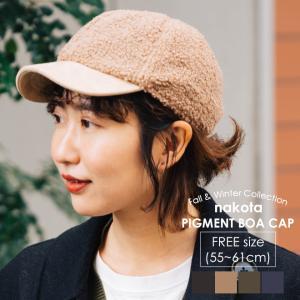 nakota ナコタ ピグメントボア アンパイアキャップ 帽子 メンズ レディース ツバ短 カジュアル 秋 冬|nakota