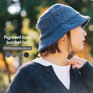 nakota ナコタ ピグメントボアハット バケットハット 帽子 メンズ レディース 秋 冬 もこもこ トレンド ボア|nakota