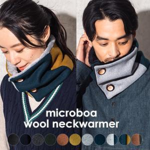 ネックウォーマー レディース メンズ nakota ナコタ ウール ボア 防寒 冬|nakota