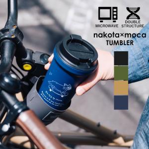 nakota × moca ナコタ モカ タンブラー 蓋付き こぼれない 保冷 保温 耐熱 コーヒー アウトドア プレゼント ギフト オフィスの画像