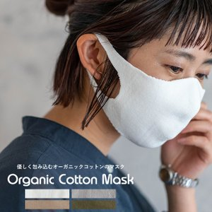 nakota ナコタ オーガニックコットン マスク 洗える 大人用 日本製 敏感肌 在庫あり|nakota