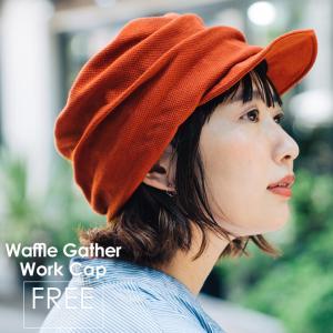 nakota ナコタ くしゅくしゅ ワッフルギャザーワークキャップ 帽子 メンズ レディース大きいサイズ|nakota