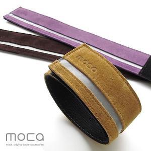 moca ( モカ ) パンツガード スエードいつもの自転車ライフに上品なスエードの味わいをプラス☆リフレクター 自転車 裾止め|nakota