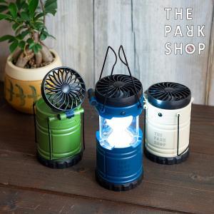 THE PARK SHOP ザパークショップ PARKBOY FAN LANTERN パークボーイファンランタン LEDランタン LED FAN&LANTERN ライト 電灯|nakota