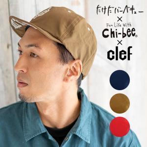 たけだバーベキュー×Chi-bee×clef チービー クレ NICE BARBE B.CAP 帽子 キャップ ベースボールキャップ メンズ レディース 釣り アウトドア キャンプ|nakota