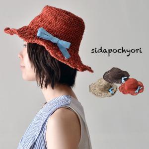 sidapochyori(シダポチョリ) リボン ヘンプ コットン ナチュラル ハット つば広 帽子 ナチュラル 麻 綿 夏 セール|nakota
