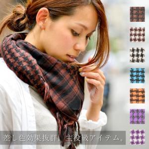 アフガンストール パターン チェック スクエア ストール 正方形 ショール フリンジ コットン 差し色効果抜群。主役級アイテム。 セール|nakota