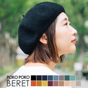 ぽこぽこベレー ベレー帽 サマーベレー 帽子 レディース 春 夏 涼しい 無地 カジュアル ナチュラル シンプル 小物|nakota
