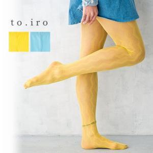 to.iro トイロ シースルー カラータイツ シースルー レッグウェア ストッキング 靴下 レディース 小物 セール|nakota