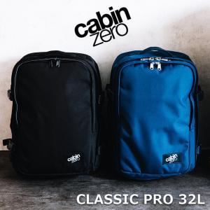 CABIN ZERO キャビンゼロ Classic Pro 32L クラシックプロ 32リットル リュック バックパック 鞄 機内持ち込み可能 旅行 海外 メンズ レディース|nakota
