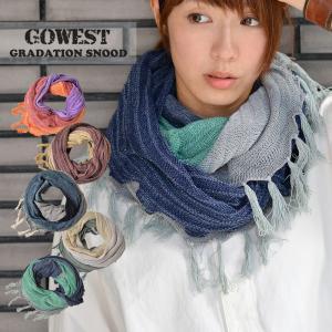 GOWEST(ゴーウェスト)GRADATIONSNOODグラデーションスヌードネックウォーマーストールマフラーグラデーションコットン肌触りカジュアル セール|nakota