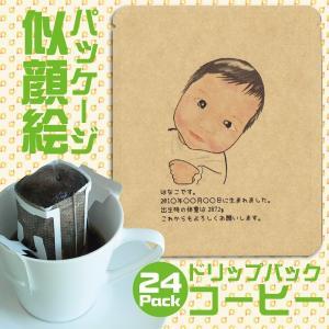 出産内祝い お返し 似顔絵 ドリップバッグコーヒー24個入り|nalufoods