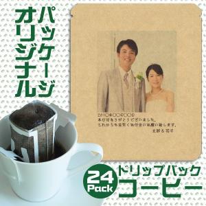 結婚式 引き出物 ドリップバッグコーヒー24個入り|nalufoods