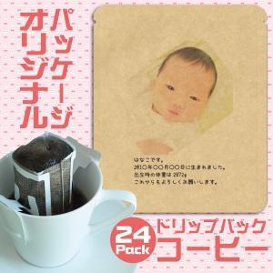 出産内祝い ドリップバッグコーヒー24個入り|nalufoods
