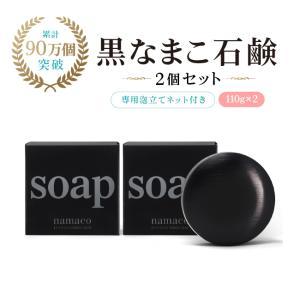 【黒なまこの石鹸(2個セット)】サポニンとコラーゲンを豊富に含んだ黒なまこエキス配合 しっとり潤う泡...