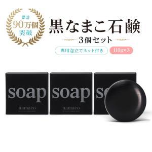 【黒なまこの石鹸(3個セット)】サポニンとコラーゲンを豊富に含んだ黒なまこエキス配合 しっとり潤う泡...