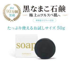 【黒なまこの石鹸(ミニサイズ)】サポニンとコラーゲンを豊富に含んだ黒なまこエキス配合 しっとり潤う泡...