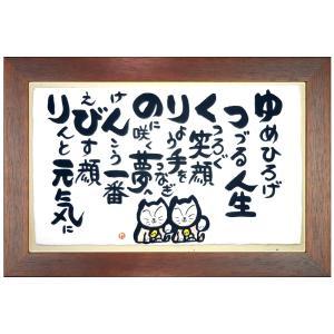 感動 言葉の詩 メッセージアート 毛利達男・ゆっくりのんびり