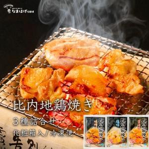 秋田味商 比内地鶏焼き 3種詰合せ|namahage-takuhaibin