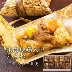 秋田味商 比内地鶏入りおこわ 10個入|namahage-takuhaibin