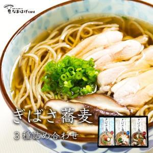 秋田味商 ぎばさ蕎麦 3種詰合せ|namahage-takuhaibin