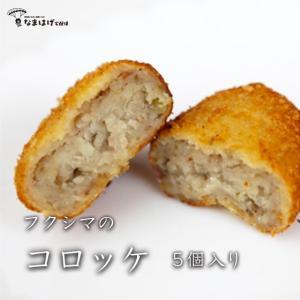 福島肉店 フクシマのコロッケ 5個入|namahage-takuhaibin