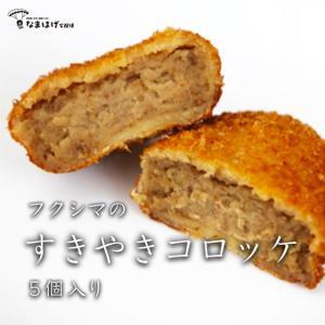 福島肉店 フクシマのすきやきコロッケ 5個入|namahage-takuhaibin