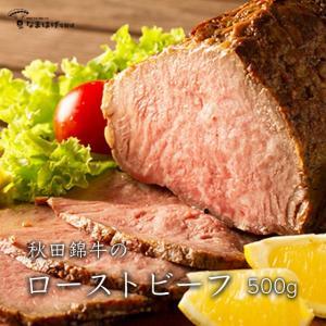 福島肉店 秋田錦牛のローストビーフ 500g|namahage-takuhaibin