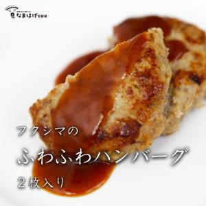 福島肉店 フクシマのふわふわハンバーグ2枚入|namahage-takuhaibin
