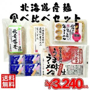 【産地直送】望月製麺 北海道産麺食べ比べセット 【送料無料】...