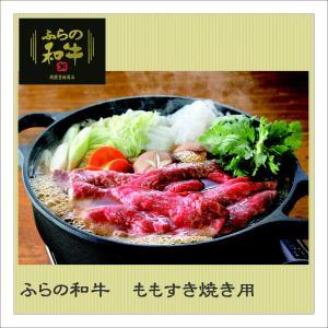 【商品説明】  自然豊かな北海道・富良野で飼育されている「ふらの和牛」は、  松坂牛や神戸牛と同様の...