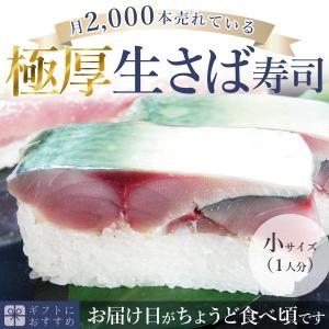 生さば寿司/小サイズ これこそ鯖寿司!寒流で育った日本海産の...