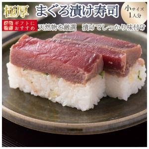 まぐろの漬け寿司 小サイズ