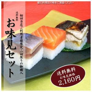 【生さば寿司】鯖寿司とはこのこと 懐石料理店が作る鯖寿司を始め季節の創作押し寿司  当店の人気トップ...