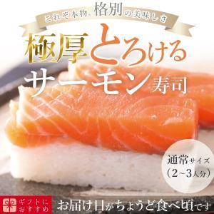 【生さば寿司】福井で一番、鯖を扱う懐石料理店が作る、鯖寿司を始め季節の創作押し寿司。  全てが大トロ...