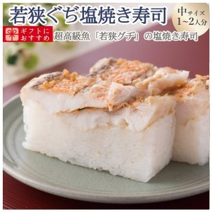 若狭の焼きグヂ(甘鯛)寿司・塩 中サイズ...