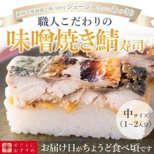 味噌焼き鯖寿司/中サイズ 全身これ大トロののサバ!ノルウェー...