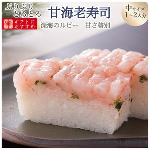 甘海老寿司/中サイズ
