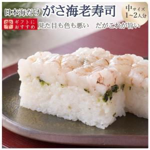 がさ海老寿司/中サイズ