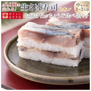 【生さば寿司】鯖寿司とはこのこと  福井で一番、鯖を扱う懐石料理店が作る、鯖寿司を始め季節の創作押し...