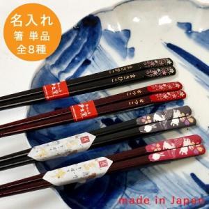 結婚祝い 名入れ 箸 お箸 おはし 名前入り 名入れギフト 名入れ箸 全8種類(単品) 夫婦でそろえよう 最速 送料無料 新生活|name-yudachigama
