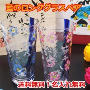結婚祝い 名入れ 焼酎グラス お酒 ガラスコップ おしゃれ メッセージがとっても素敵な思い出うさぎ 藍のロンググラスペア 送料無料 新生活|name-yudachigama