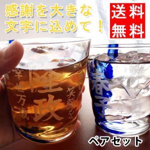 結婚祝い 送料無料 名入れ 名前入り 焼酎グラス お酒 ガラスコップ おしゃれ グラス プレゼント 感謝いっぱい 藍のショートグラス ペア 最速 新生活|name-yudachigama
