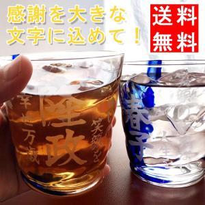 送料無料 名入れ グラス プレゼント 感謝いっぱい 藍のショートグラス単品(和)最速 結婚祝い 焼酎グラス お酒 ガラスコップ おしゃれ ビール 両親 結婚記念日|name-yudachigama