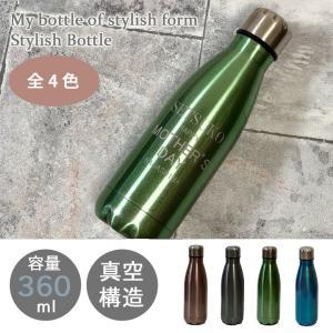 名入れ ギフト 水筒 プレゼント 男性 女性 父 母 マイボトル おしゃれ ステンレスボトル 名前+メッセージが入るフレッシュボトル 360mlサイズ  (全4色) name-yudachigama